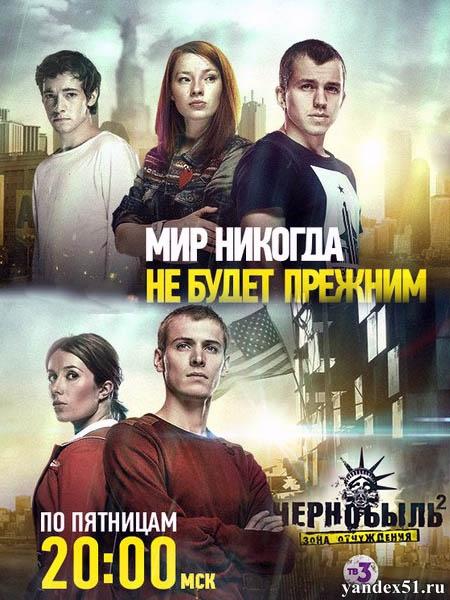 Чернобыль: Зона отчуждения (2 сезон: 1-8 серии из 8) / 2017 / РУ / SATRip + WEBRip (720p)