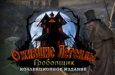 Ожившие легенды 3: Гробовщик. Коллекционное издание   Haunted Legends 3: The Undertaker CE (Rus)