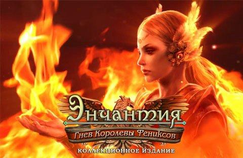 Энчантия: Гнев Королевы Фениксов. Коллекционное издание | Enchantia: Wrath of the Phoenix Queen CE (Rus)