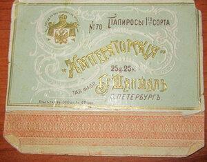 Этикетка от папирос  Императорскiя