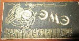 Этикетка от папирос  ЭМЭ