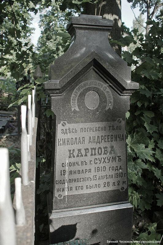 16В. Сущёвский вал. Миусское кладбище. 22.08.17.08..jpg