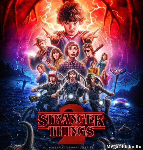 Очень странные дела (Загадочные события) (2 сезон: 1-9 серии из 9) / Stranger Things / 2017 / ПМ (Newstudio), СТ / WEBRip + (720p) +  (1080p)