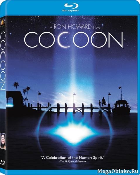 Кокон / Cocoon (1985/BDRip/HDRip)