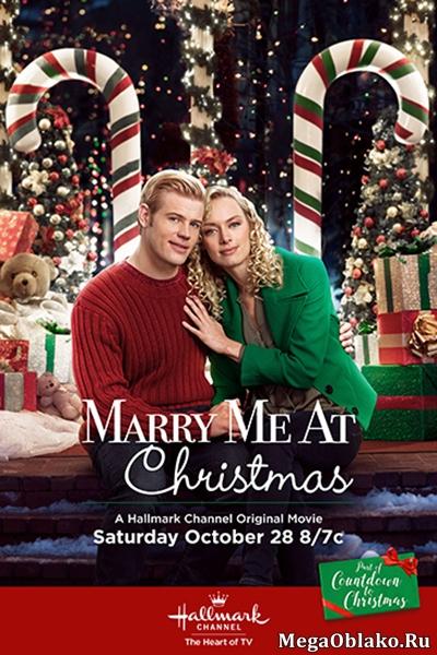 Жениться на Рождество / Marry Me at Christmas (2017/HDTVRip)
