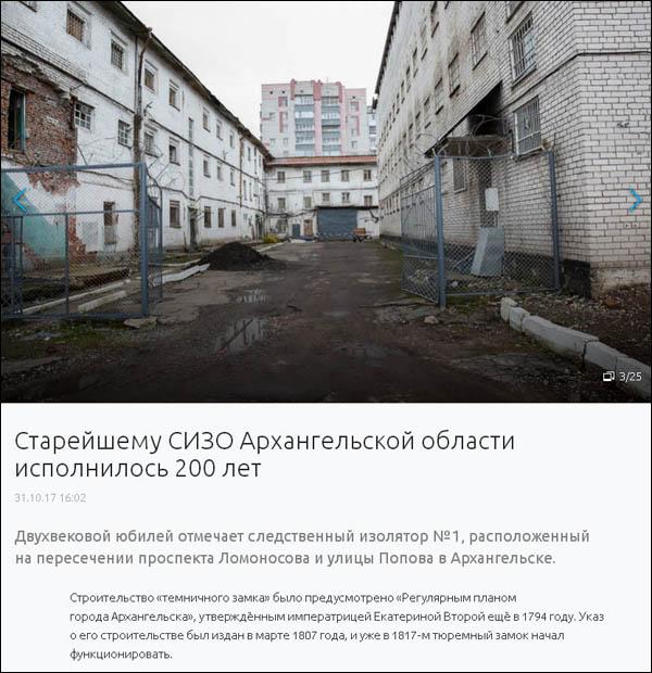 СИЗО_Не_200_лет_600.jpg