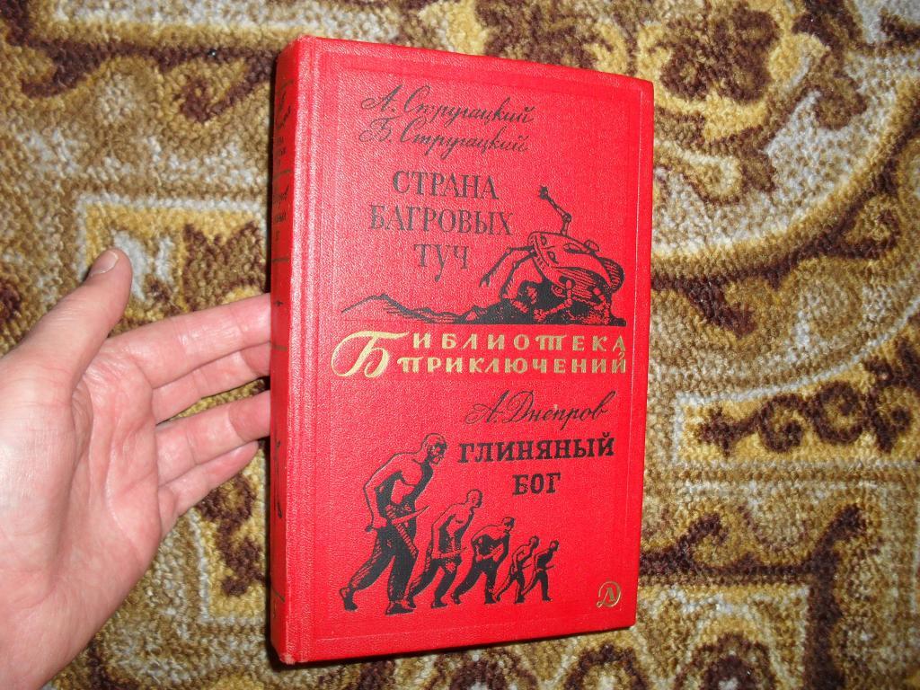 strugackie_a_i_b_dneprov_a_strana_bagrovykh_tuch_glinjanyj_bog_1969_g_bp_2.jpg