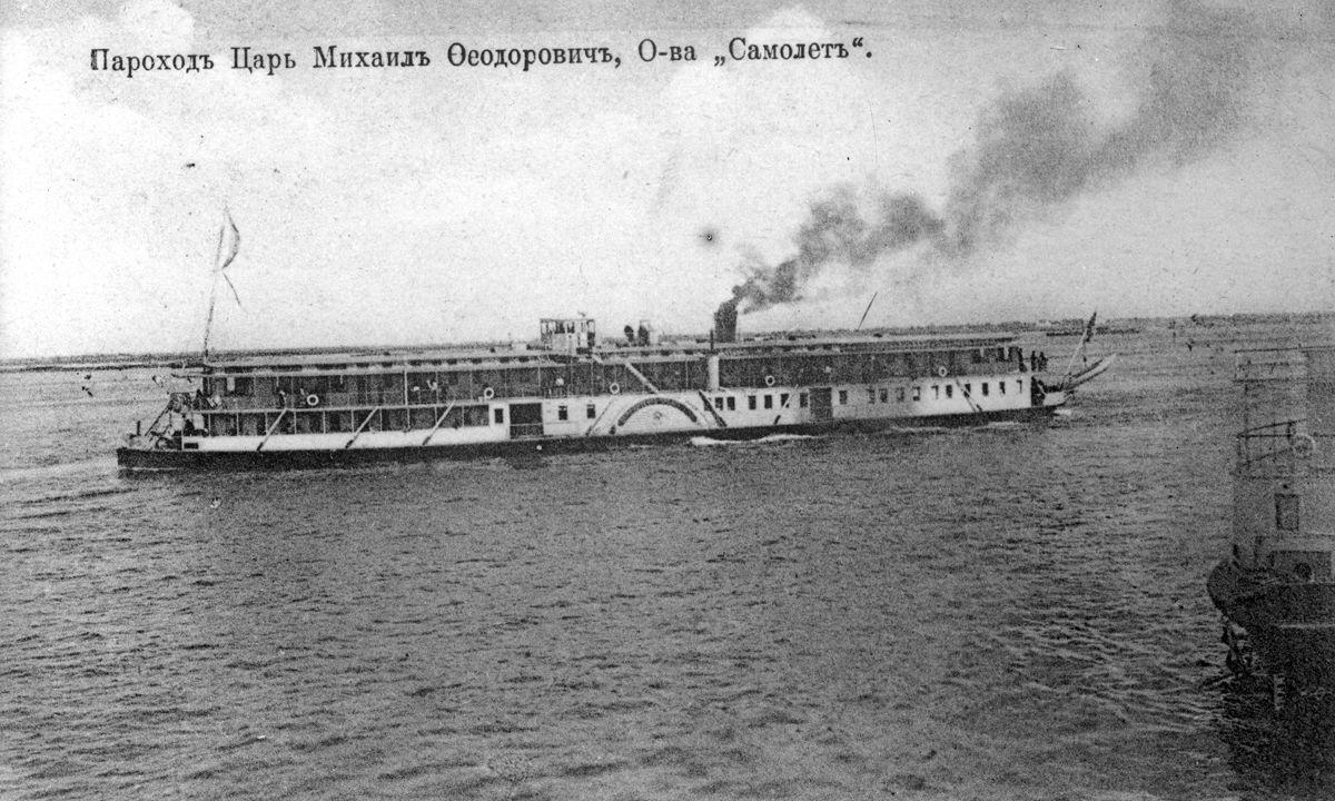 Пароход «Царь Михаил Федорович»