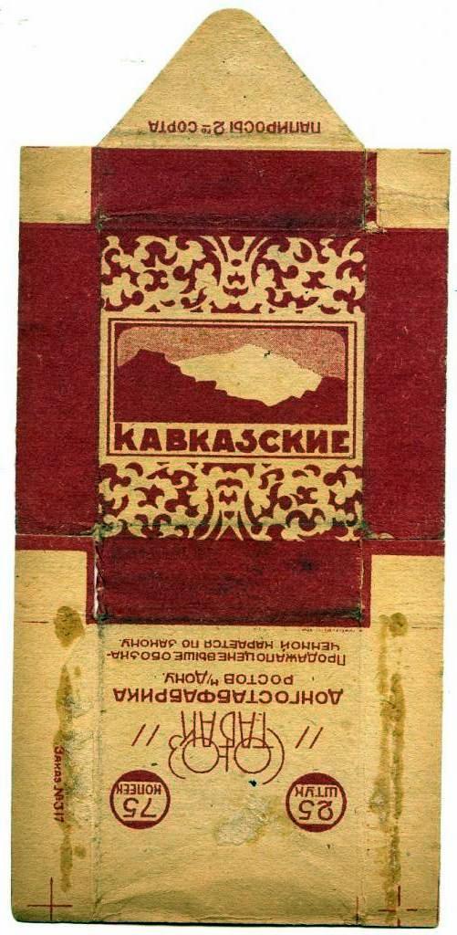 Папиросы Кавказские