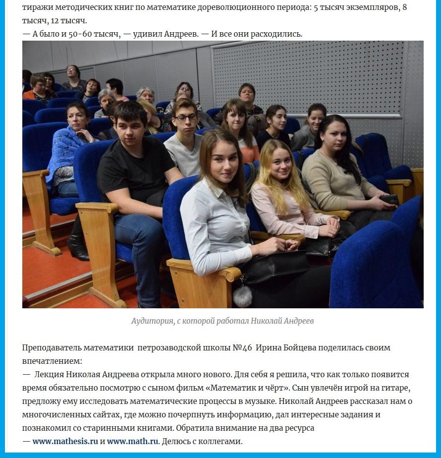 Зачем учить логорифмы. мудак Андреев из математиков.(5)