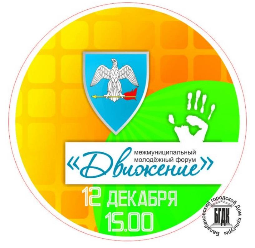 Межмуниципальный молодежный форум «Движение» пройдет 12 декабря в балабановском городском Доме культуры