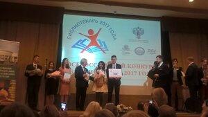 Всероссийский конкурс «Библиотекарь 2017 года»