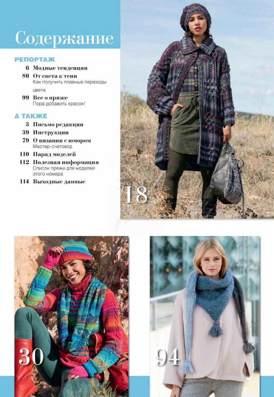 Журнал VERENA 6 - 2017. Вязание спицами от Burda (5)