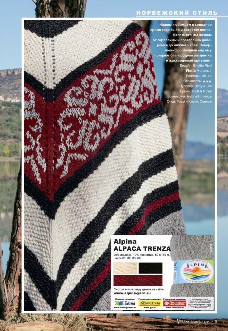 Журнал VERENA 6 - 2017. Вязание спицами от Burda (9)