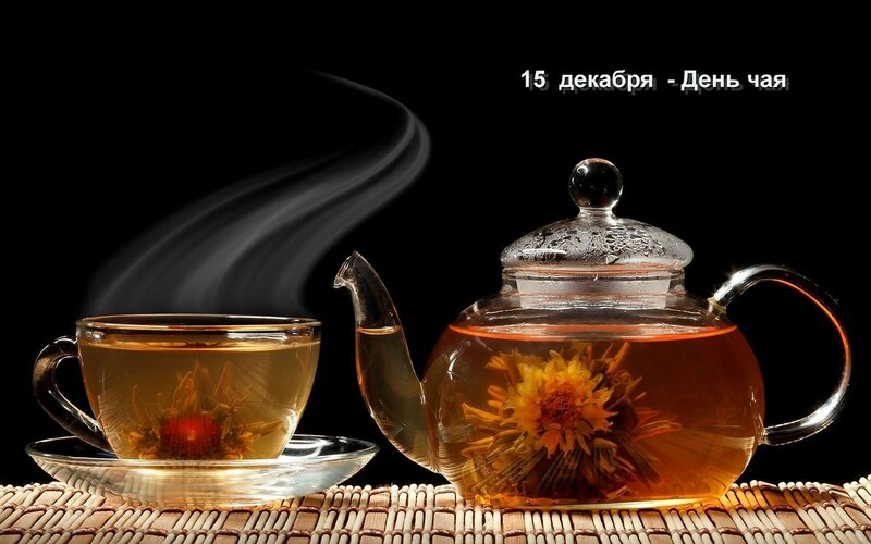 15 декабря - Международный день чая и не только...