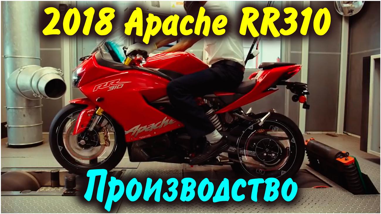 Производство мотоциклов 2018 Apache RR310