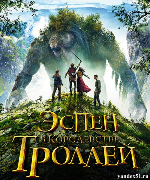 Эспен в королевстве троллей / The Ash Lad: In the Hall of the Mountain King (2017/WEB-DLRip)