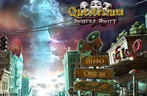 Квестериум. Зловещая Троица | Questerium: Sinister Trinity (Rus)