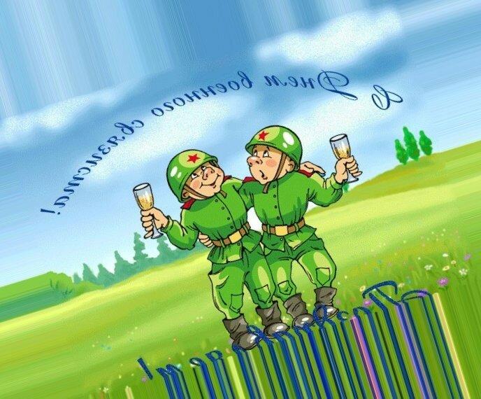 Поздравление в открытках военному, открытки день