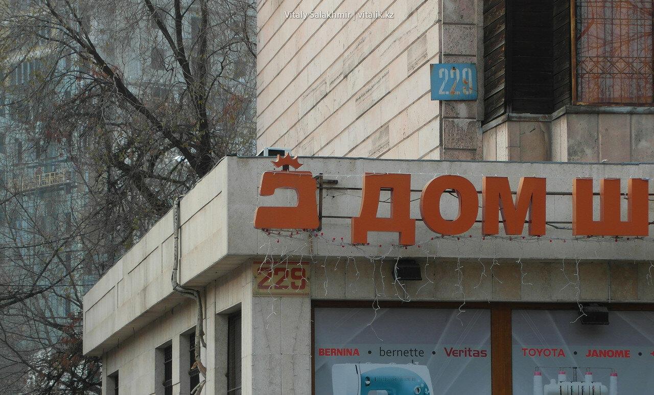 Улица Фурманова / проспект Назарбаева, 229.