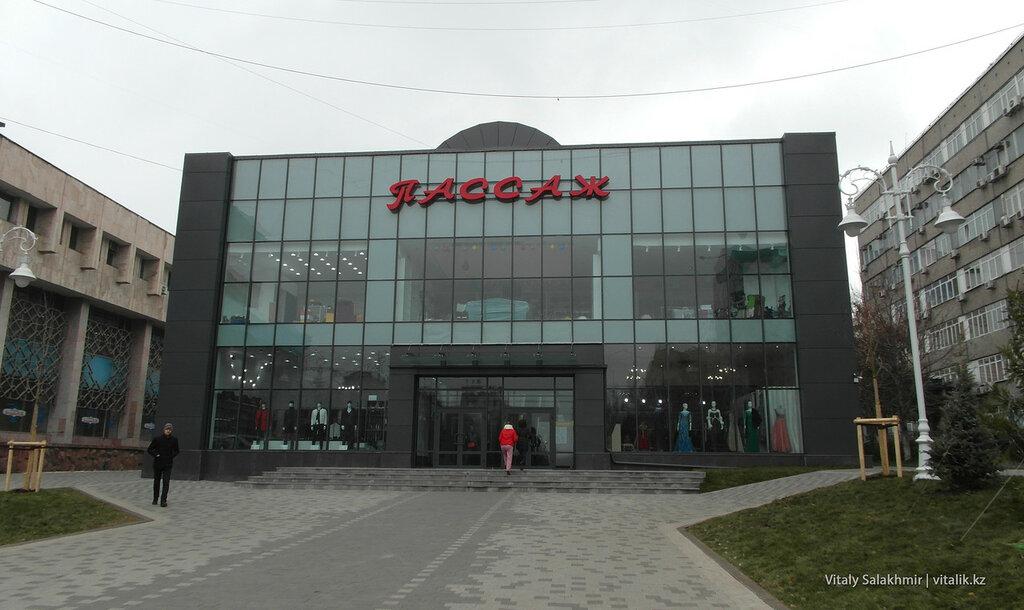 ТЦ Пассаж, фасад.