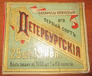 Этикетка от папирос  Петербургскiя