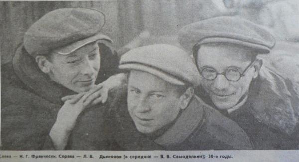 Франчески, Дьяконов, Самоделкин_1930-е