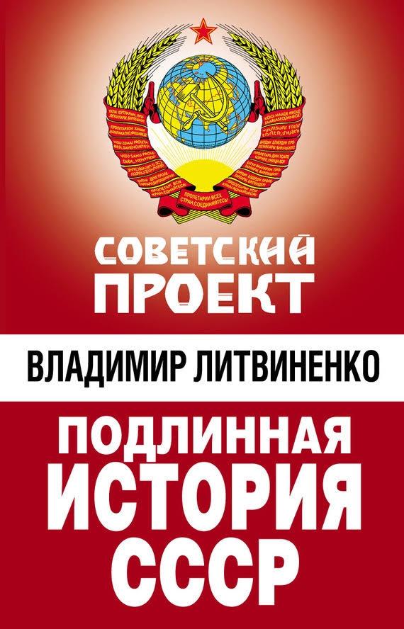 Литвиненко Владимир. Подлинная история СССР