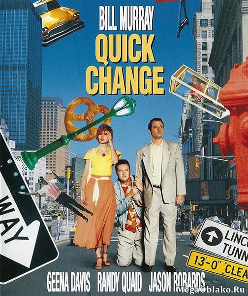 Быстрые перемены / Quick Change (1990/WEB-DL/WEB-DLRip)