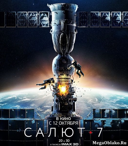 Салют-7 (2017/WEB-DL/WEB-DLRip)
