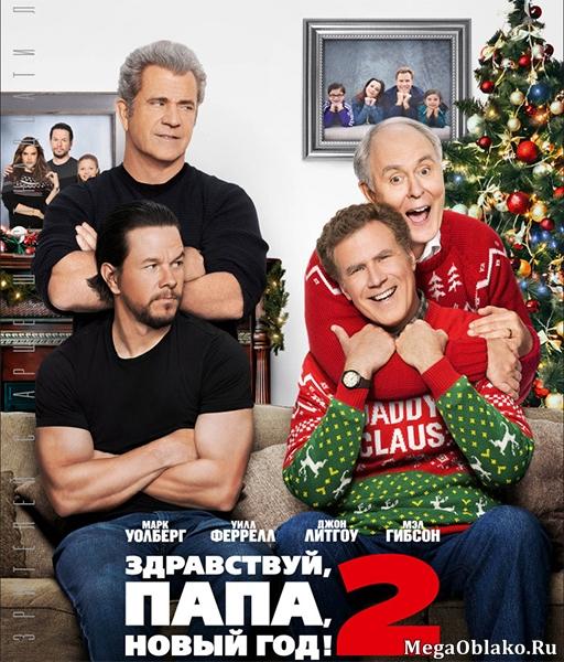 Здравствуй, папа, Новый год! 2 / Daddy's Home 2 (2017/TS)