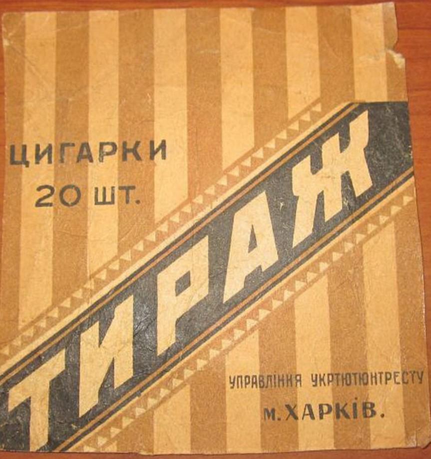 Папиросы Тираж