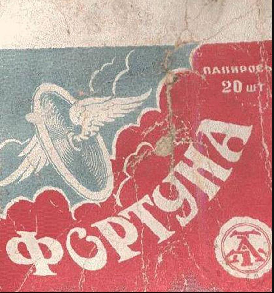 Папиросы Фортуна
