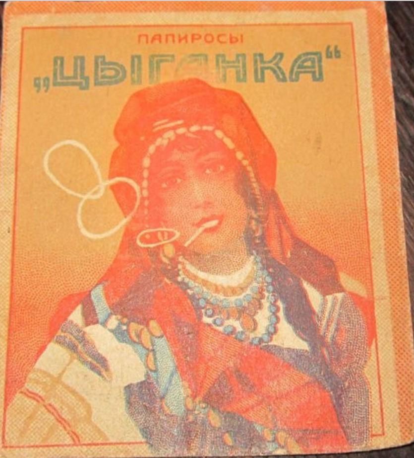 Папиросы Цыганка