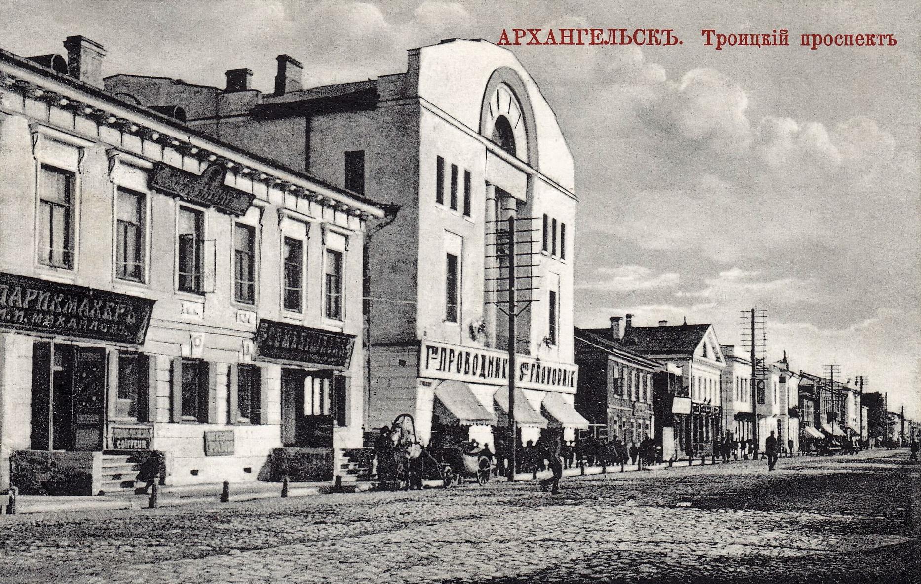 Троицкий проспект
