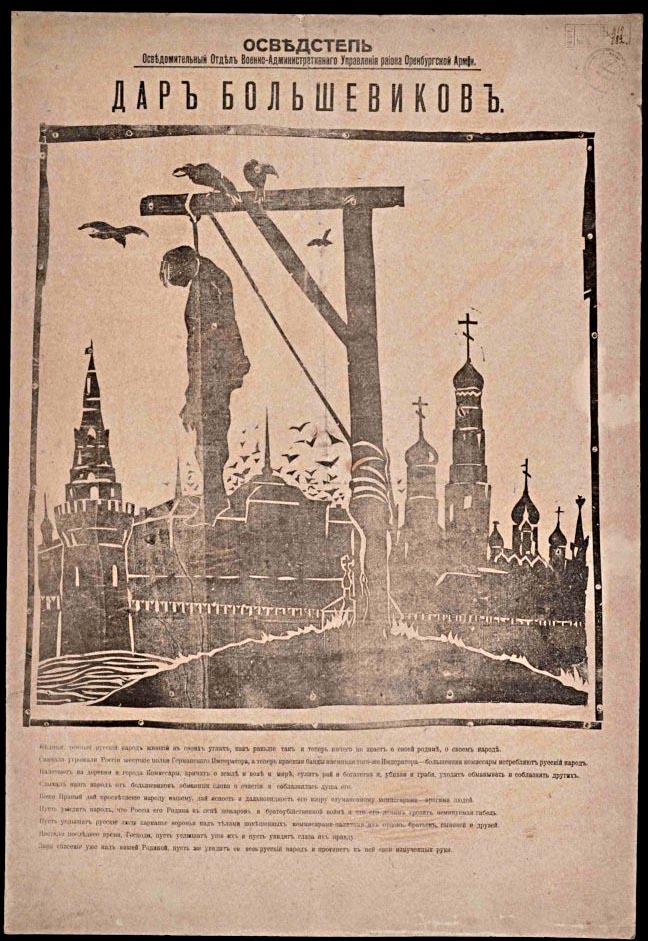 07. Дар Большевиков