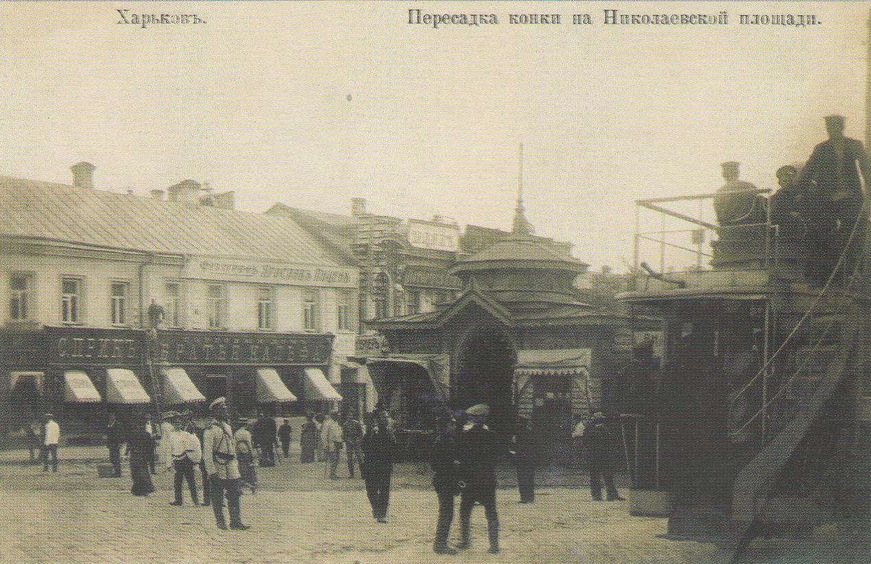 Пересадка конки на Николаевской площади
