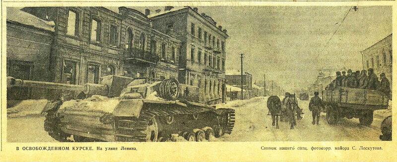«Красная звезда», 20 февраля 1943 года
