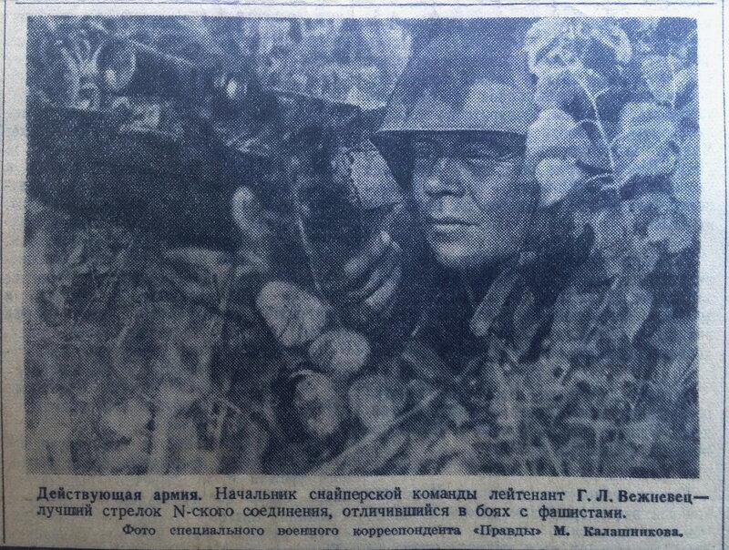 «Правда», 30 июля 1941 года