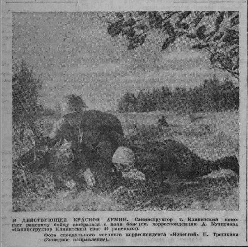 газета «Известия», 4 сентября 1941 года