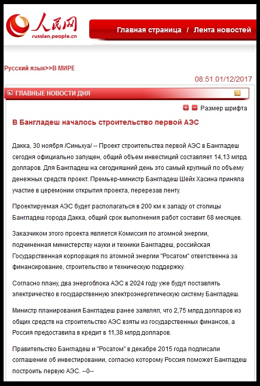 Россия дала Бангладешу кредит 11,38 млрд. долларов на строительство первой АЭС в стране.