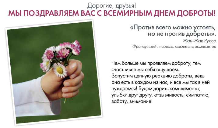 Открытки. Всемирный день доброты. Цветы