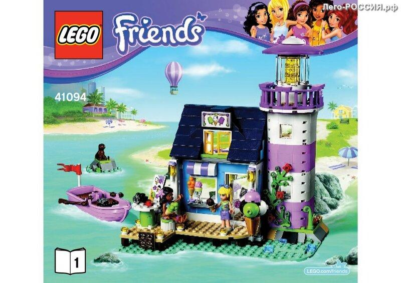 Инструкция LEGO 41094 Маяк Хартлейк Сити