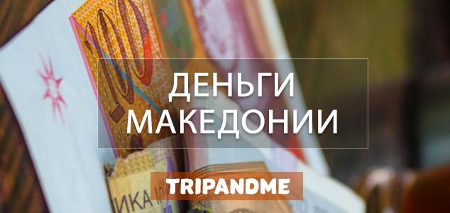Деньги Македонии