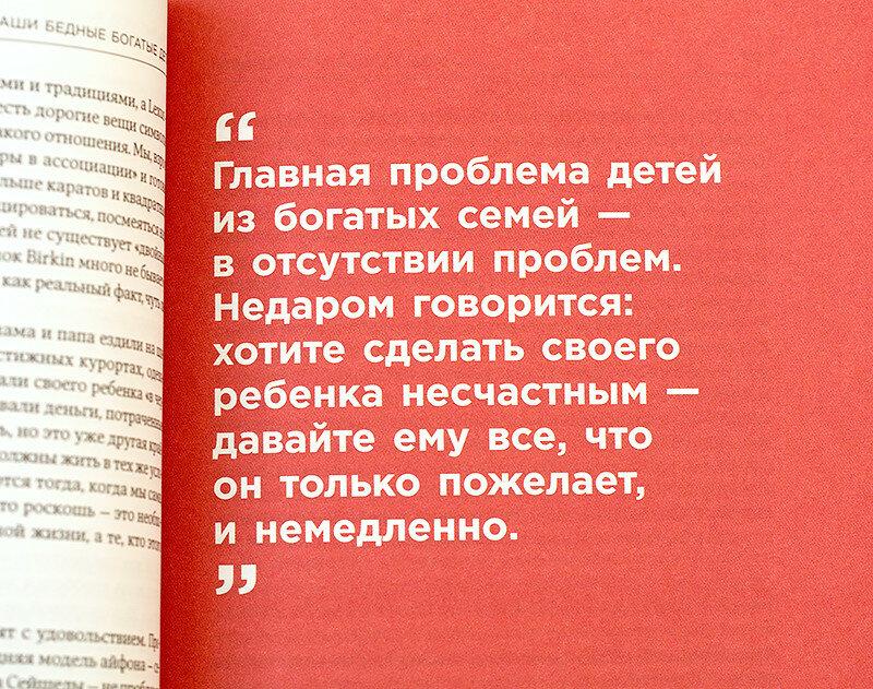 книги-воспитание-детей-чай-ciel-faberlic-термос-отзыв13.jpg