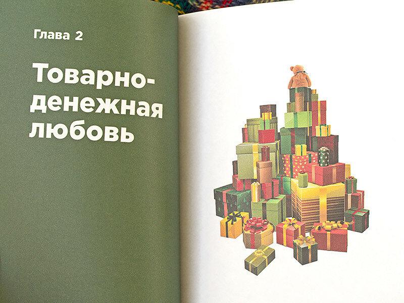 книги-воспитание-детей-чай-ciel-faberlic-термос-отзыв15.jpg