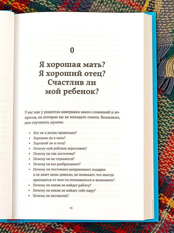 книги-воспитание-детей-чай-ciel-faberlic-термос-отзыв18.jpg