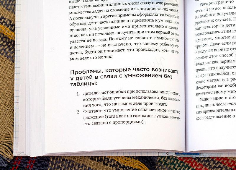 книги-воспитание-детей-чай-ciel-faberlic-термос-отзыв25.jpg