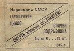 Московская экспериментальная фабрика. 1945 год