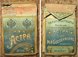 Этикетка от папирос  Астра